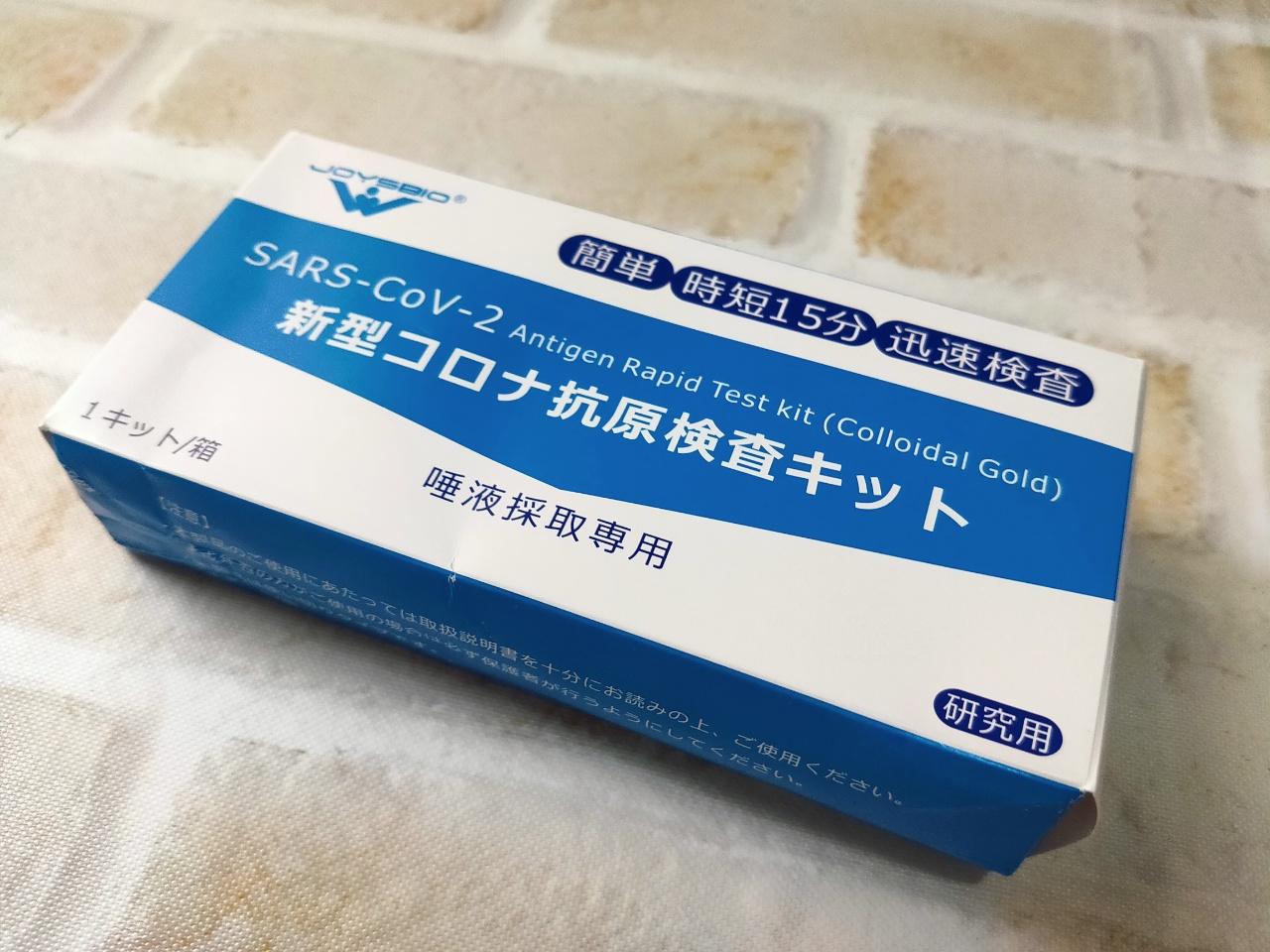 抗原検査キットの外箱