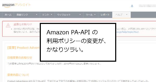 Amazon Product Advertising API の利用ポリシーの変更が、かなりツラい。