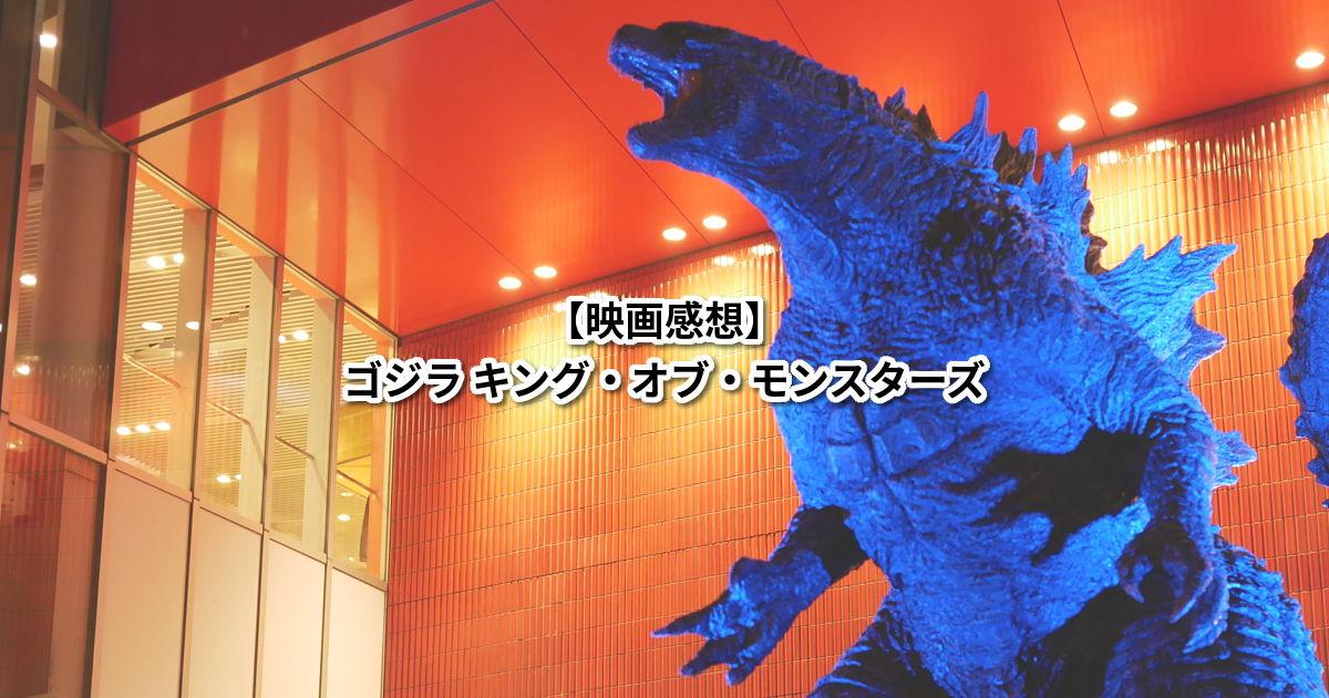 【映画感想】ゴジラ キング・オブ・モンスターズ