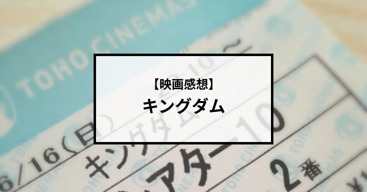 【映画感想】キングダム
