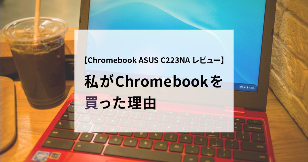 【Chromebook ASUS C223NA レビュー】私が Chromebook を買った理由