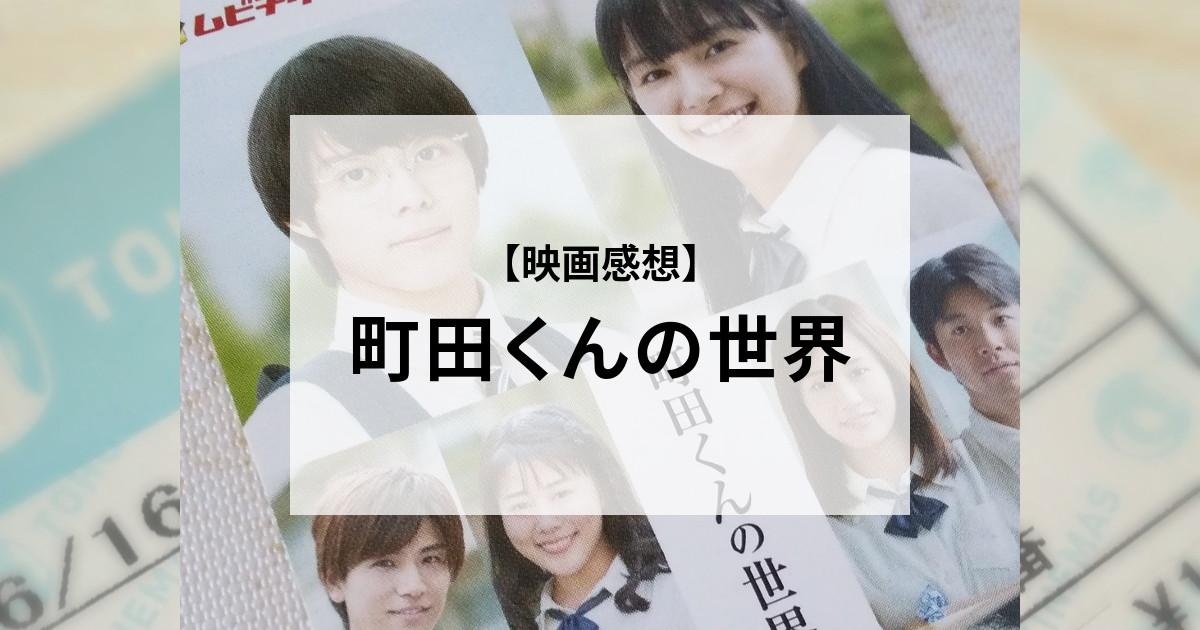 【映画感想】町田くんの世界