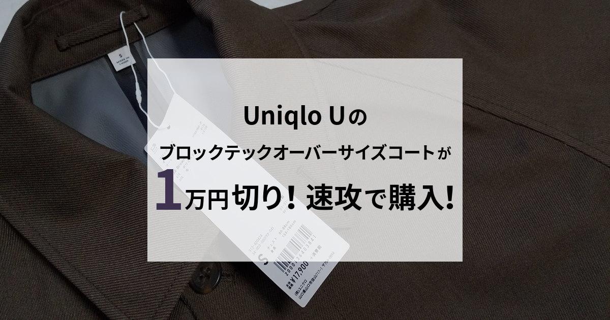 Uniqlo Uのブロックテックオーバーサイズコートが1万円切り!速攻で購入!