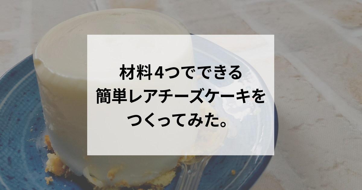 材料4つでできる簡単レアチーズケーキをつくってみた。